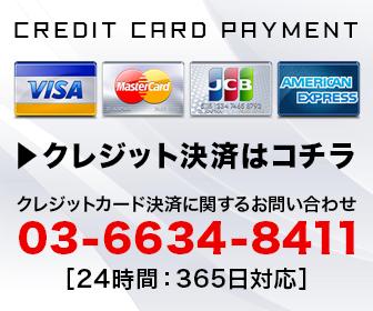 クレジット決済はコチラ