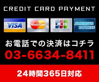 クレジット決済