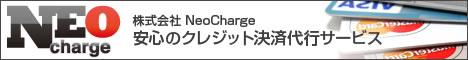 NeoChargeはクレジットカード決済をエステ・ネイルサロン・美容整形・訪問販売など、全ての業種で募集中